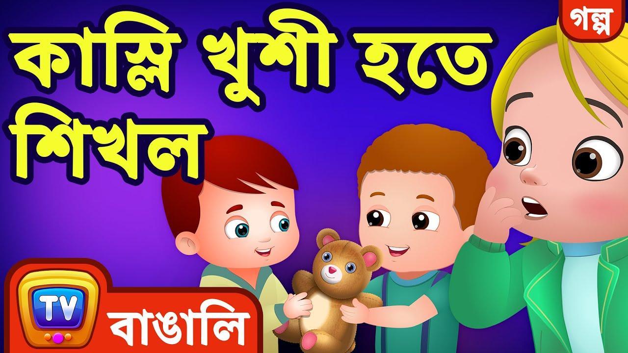 কাস্লি খুশী হতে শিখল (Cussly Learns to be Happy) - ChuChu TV Bengali Moral Stories