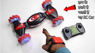 Hand Gesture Control Remote Control Car Unboxing & Testing - Chatpat toy tv