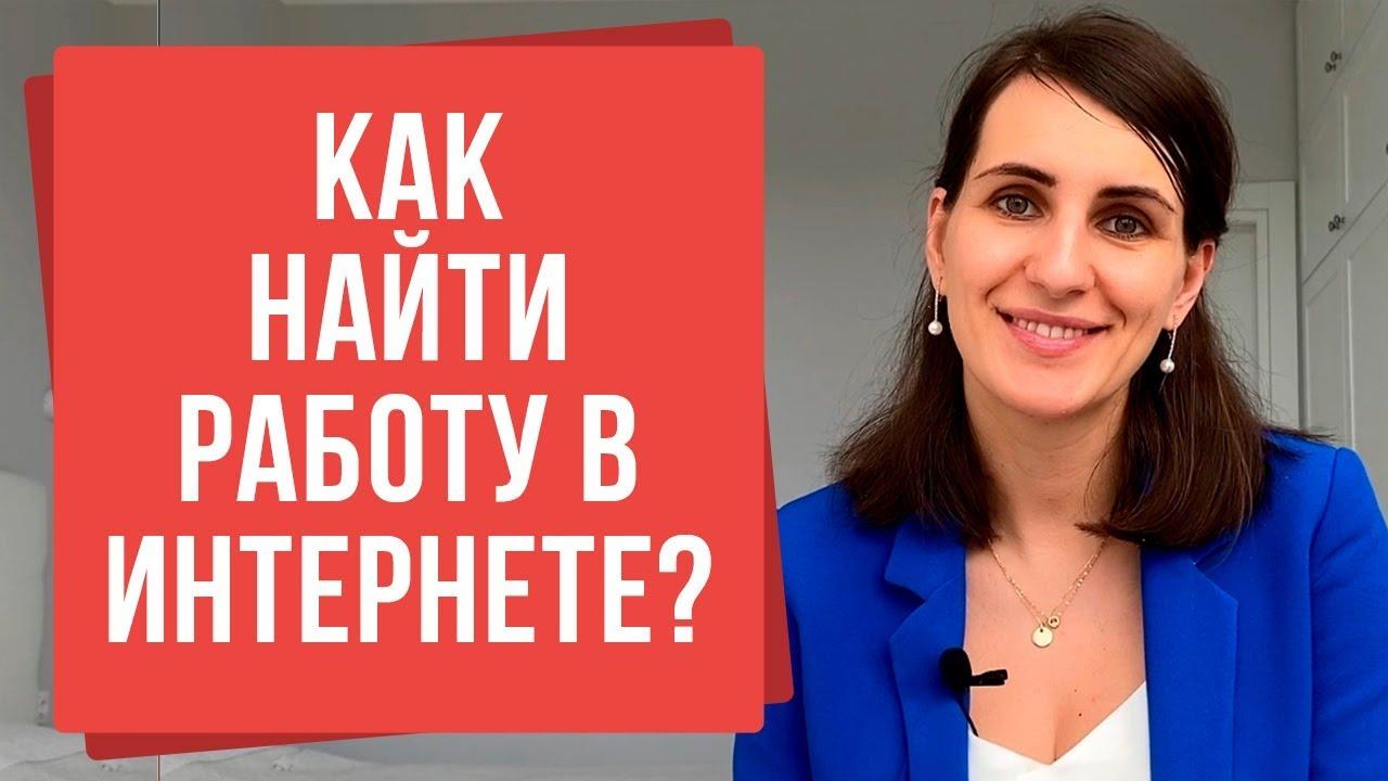 Реально ли найти удаленную работу в интернете удаленная работа бухгалтером в новосибирске