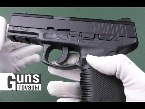 Пневматический пистолет KWC KM 46 (TAURUS 24/7) пластик
