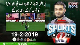 Sports1 | 19-February-2019 | Faisal Ilyas | M. Asif Khan | Abdul Wasay