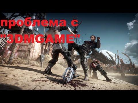 """Mad Max, не установился """"3DMGAME.dll"""", тогда тебе сюда"""