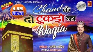 Waqia Chand Ke Do Tukde Ka - चाँद के दो टुकड़ो का वाक़्या   Huzur ( S.A.W) Ka Mojza   Tasneem Arif