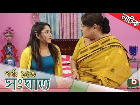 Bangla Natok - Shonghat - EP - 153 - Ahmed Sharif, Humayra Himu, Moutushi, Bonna Mirza - 동영상