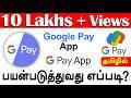 Google Pay App பயன்படுத்துவது எப்படி?   how to use google pay   Gpay   Tez   in tamil