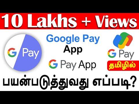 Google Pay App பயன்படுத்துவது எப்படி? | how to use google pay | Gpay | Tez | in tamil