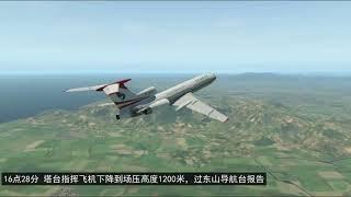 【温州2.24空难模拟】中国西南航空4509号班机事故(还原事发全过程)