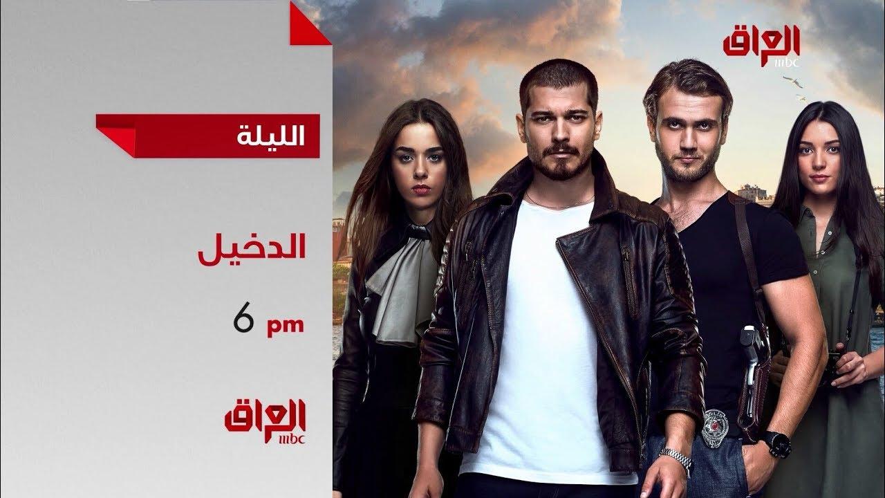 مسلسل الدخيل الحلقة 1 مدبلج على MBC IRAQ | في الداخل على ام بي سي العراق