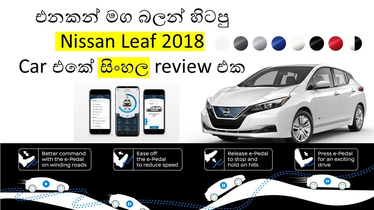 Nissan Leaf 2018 Review In Sinhala Youtube