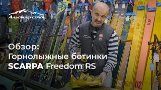 Обзор горнолыжных ботинок Scarpa Freedom RS