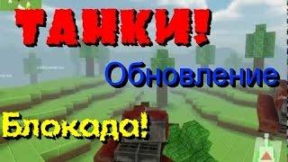 БЛОКАДА-обновление(ТАНКИ!!!)VK Часть 3