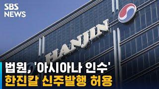 법원, '아시아나 인수' 한진칼 신주발행…
