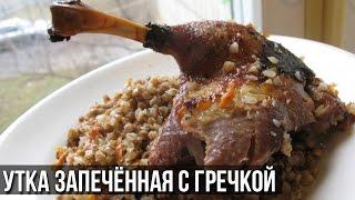 Утка в духовке. Утка с гречкой. Рецепт утки.