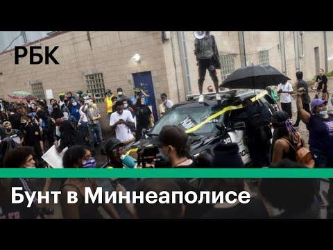 В США вспыхнули массовые протесты из-за смерти афроамериканца Джорджа Флойда