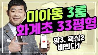 강북구 미아동 동방플러스 / 실평수  33평형(3룸)