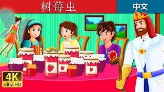 树莓虫 | The Raspberry Worm Story in Chinese | 睡前故事 | 中文童話