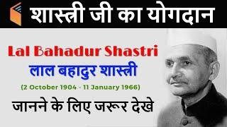 Lal Bahadur Shastri Ji and His Great Contribution | लाल बहादुर शास्त्री जी की जीवन गाथा