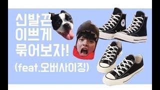 신발 끈 이쁘게 묶는법?! feat 오버사이징  【패션…
