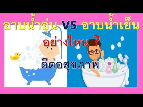 อาบน้ำอุ่น vs น้ำเย็นอย่างไหนดีต่อสุขภาพ มีข้อดี ข้อเสียและเคล็ดลับของการอาบน้ำอุ่นและอาบน้ำเย็น