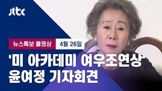 ['아카데미 여우조연상' 윤여정 기자회견] 4월 26일 (월) 뉴스특보 풀영상 / JTBC News