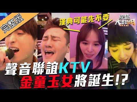 【聲音聯誼KTV!!是金童玉女還是拐瓜劣棗?!】綜藝大熱門 190501