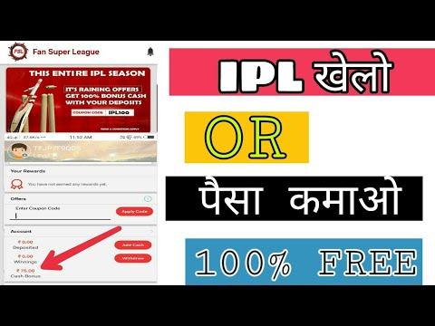 How to earn FSL app!!Fsl app s paisa kaise kamaye free mai#ipl2019#techchinu