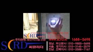 씨큐리더 1688-5698 분당비디오폰/분당인터폰/코콤…