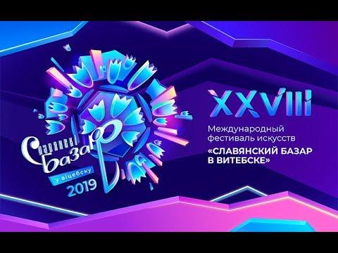СЛАВЯНСКИЙ БАЗАР В ВИТЕБСКЕ, 2019 - Концерт открытие - Добрые людзi - СЯБРЫ