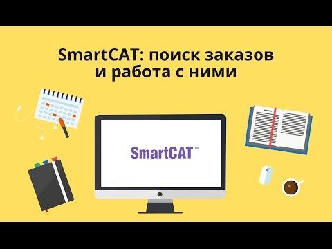 Работа в SmartCAT. Как получить заказ на перевод?