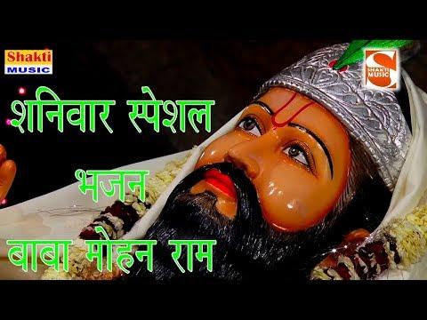 शनिवार स्पेशल भजन  | Baba Mohan Ram | 2018 | Milakpur Dham | Shakti Music