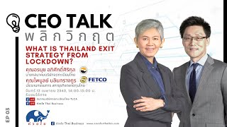 CEO Talk พลิกวิกฤต EP3 What is Thailand Exit Strategy from Lockdown? 13/4/63
