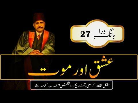 Ishq Aur Mout | Love And Death | Abdul Mannan Official || Allama Iqbal Poetry || Urdu & English
