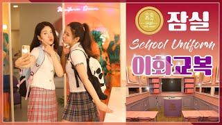 교복 입고 에버랜드 즐기기! 브이로그 영상 (Feat.…