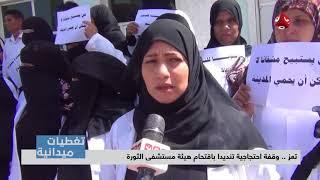 تغطيات تعز |  وقفة احتجاجية تنديدا باقتحام هيئة مستشفى الثورة
