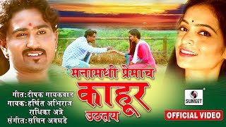 Manamadhi Premacha Kahur Uthatay Marathi Love Song Sumeet Music