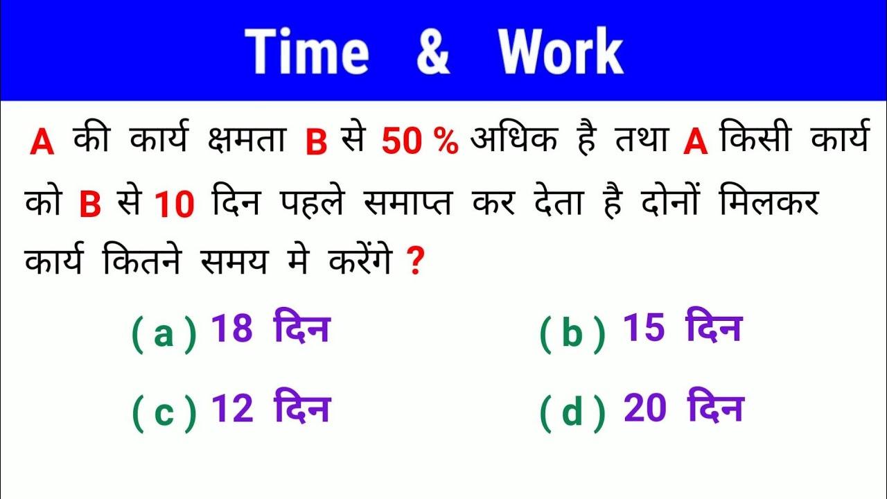 समय, और काम : Time & Work // जादुई ट्रिक // RAILWAY, SSC, GROUP - D, UPSSSC, UPSI, UPSC, MTS