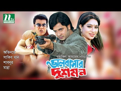 Bangla Movie: Bhalobashar Dushmon | Shakib Khan, Shabnur, Manna, Rajib, Nargis By Wakil Ahmed