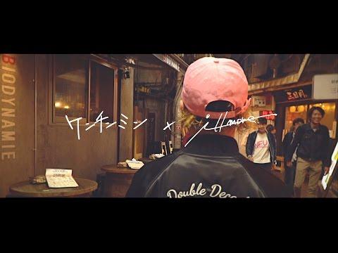 ケンチンミン × illmore  / とける (feat.Baby T-Rex) REMIX