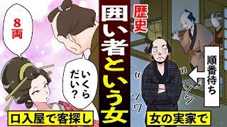 【漫画】江戸時代の囲い者 それは女の出世だったのでしょうか?【歴史】