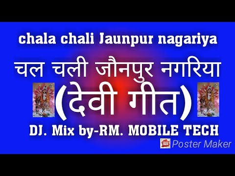 Chala chali Jaunpur nagariya. DJ Mix by- RM.MOBILE Tech