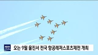 오는 9월 울진서 전국 항공레저스포츠제전 개최[포항MB…