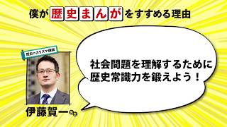 講談社 まんが日本の歴史 伊藤賀一 特別授業 大人の学びなおし編