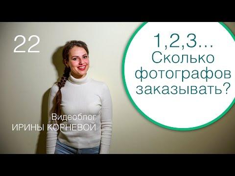 22 - Сколько фотографов заказывать на свадьбу? Wedding blog Ирины Корневой