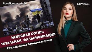 Небесная сотня: тотальная  фальсификация. Расследование Портнова и Лукаш   ЯсноПонятно #496