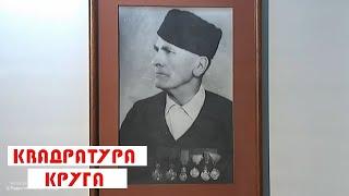 Kvadratura kruga: Budimir Davidović, junak Velikog rata