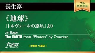 楽譜はこちら→ http://www.fostermusic.jp/products/detail7134.html 全曲ストリーミング配信&ダウンロード購入はこちら→https://linkco.re/74eh99Vp ホルストの組...