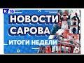 Новости Сарова. Итоги недели. 20.04 - 24.04