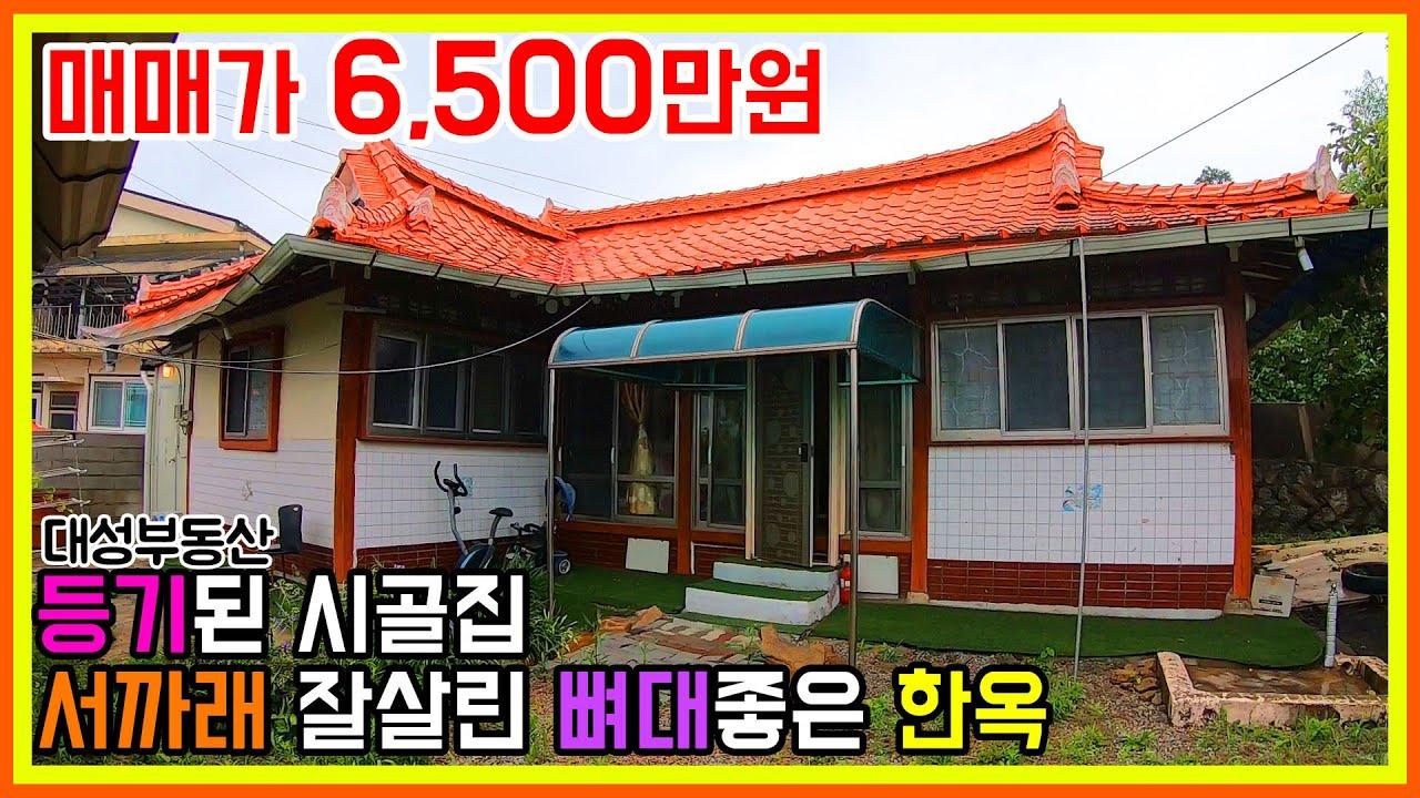 (0789) 등기된 뼈대있는 시골집 내부구조좋은 한옥