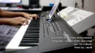 แสตมป์ - มันคงเป็นความรัก Piano Cover by ตองพี