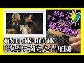 【ONE OK ROOK】「欲望に満ちた青年団」ギター初心者でも弾ける‼︎完コピ解説動画‼︎ 【ワンオク】